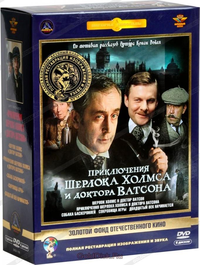 «Приключения Шерлока Холмса И Доктора Ватсона Серия 9» / 2011